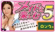 蒲田『ツインテール』、本日【メイドと楽しむ50分】最終日ですオキニのあの娘のメイド姿は見ましたか!?大人気の「ロングコース・3回転コース・3Pコース」はたっぷり堪能しましたか!?ポイントカード会員は「選べる3コース」に限り、ポイントカード提示で1000円OFForプレミアムシートが選べますからね~♪最終日はどのコースで遊ぶか、、、その時の気分で決めるのもよし!受付時に「ピン探見た!」の一言で、お一人なら1000円OFF。ご友人の参戦にて2名以上なら1500円OFF!モバイル用お店ページ