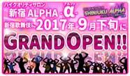 新宿歌舞伎町にギャルサロンが誕生。その名も『アルファ』今をときめく平成世代がアゲアゲのテンポに乗ってゴーゴータイム!!可愛いギャルと遊ぶ。可愛い娘とイチャつく。これぞまさに風俗!これぞまさにピンクサロン!正統派のギャルサロンです。オープニングメンバーもめっちゃかわいいっす!オープンは9月下旬予定。どうぞご期待ください。モバイル用お店ページ