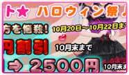 大塚『愛MAX』は、本日よりコスプレイベントを開催【ハロウィン祭】、って事はハロウィンコスプレなんでしょうが、エロエロでセクシーなんだとか!しかもイベント期間中も、受付時に「ホームページ見た!」と伝えるだけでオールタイム500円OFF!「あやか」ちゃんのおっぱいならエロさも増し増しですね♪出勤は18時~モバイル用お店ページ