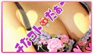 新宿歌舞伎町に誕生したギャルサロン『アルファ』只今お得に遊べる【新規オープン記念フェア】開催中オープン~4000円、18時~5000円、21時~6000円最大2500円OFFのスペシャルプライスで、どんどんお味見しちゃいましょー!モバイル用お店ページ