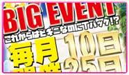 川崎『ブルギャル』、明日25日はBIGイベント開催日最安4000円からの爆安料金、そして衣装はビキニ×Tバックと過激にパワーアップ!イベント限定の特別割引券プレゼント、そして会員はポイント2倍!非会員は会員カードを購入するとその日から会員価格でご案内!会員購入費を合わせてもいつもよりお得に遊べちゃいますよ♪モバイル用お店ページ