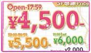 目黒『ハニープリンセス』は、【SP感謝プライス】でお得に遊べちゃう♪オープン~4500円、18時~5500円、21時~6000円、指名は+2000円さらにメルマガ会員には嬉しい特典が!出向く前にメルマガ登録は済ませておきましょう誰と遊ぶか迷ったら、+500円で利用できる【三択フリー】がオススメオキニと少しでも長く一緒に居たいなら、イベント料金に+500円で【10分延長】できちゃいますよッ!モバイル用お店ページ