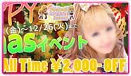 リーマンのオアシスこと『新橋女学園』12月は【Happyクリスマスイベント】を開催フリー&新規に限り2000円OFFリピーターは1000円OFF手抜きなし、射精確実、そして女子若い。「HP見た!」をお忘れなくもちろん同店でもピン探割がご利用できちゃいます。「探検隊見た!」で1000円OFFお忘れなくッ!モバイル用お店ページ