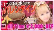 『新橋女学園』は、まだまだ【Happyバレンタインイベント】開催中フリー&新規に限り2000円OFFリピーターは1000円OFF手抜きなし、射精確実、そして女子若い。「HP見た!」をお忘れなくもちろん同店でもピン探割がご利用できちゃいます。「探検隊見た!」で1000円OFFお忘れなくッ!