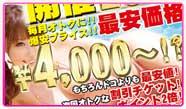 川崎『ブルギャル』、本日はお待ちかねの月に2度のBIGイベント開催女の子はセクシービキニでお出迎え、そして今回はオールタイム均一料金!会員なら5000円、指名は1000円!非会員の方は5500円、指名は2000円!公式ページの「NEWS画面」を提示するだけで、上記の激安プライスで遊べちゃいますさらに、イベント限定スペシャルチケットも貰えちゃいますよ♪
