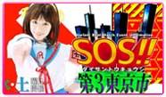 土曜日の五反田『ハーレムビート』は、【SOS第3東京市】を開催かわいすぎる制服にかわいすぎるギャル、こんなの楽しくないわけがないどっちの制服も楽しみたい!そんな人は迷わず「Wコース」「3回転コース」でしょう!120%の純真娘「尾崎」ちゃんの高水準のご奉仕も見逃せませんけどね、、、出勤は12時~ですよー!