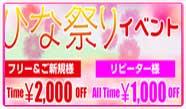 リーマンのオアシス、新橋『プリン』、【ひな祭りイベント】開催中新規フリーは2000円OFF会員リピーターなら1000円OFF「HPみた」お忘れなく!もちろん同店でもピン探割がご利用できちゃいます。「探検隊見た!」で1000円OFFお忘れなくッ!