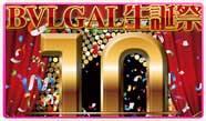 川崎『ブルギャル』、明日はお待ちかねのBIGイベント開催ですッ会員なら4000円~の激安プライス、非会員でもその場で会員になれば、会員価格でご案内!会員購入費合わせてもお得です!5月1日には【生誕祭】が開催されますので、今のうちに会員になっておかないと絶対損しますよ!周年イベントを目前に控えた最後の月末イベントをお見逃しなくッ