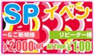 新橋『プリン』は、【恋のぼりGWSPイベント】を開催中割引はいつもどおりの最大2000円OFFリピーターなら1000円OFF先着30名様です、受付時に「HP見た!」の一言をお忘れなくもちろん同店でもピン探割がご利用できちゃいます。「探検隊見た!」で1000円OFFお忘れなくッ!