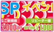 「HP見た!」の一言で、オールタイム最大2000円OFF新橋『プリン』は、【恋のぼりGWSPイベント】を開催中先着30名様限り、手抜きなしで新橋のリーマンが安心して遊べるお店ですもちろん同店でもピン探割がご利用できちゃいます。「探検隊見た!」で1000円OFFお忘れなくッ!