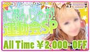 『新橋女学園』、徹底教育された女の子がお出迎え【春の大運動会SPイベント】は「HP見た!」の一言で、オールタイム最大2000円OFFリピーターなら1000円OFFもちろん同店でもピン探割がご利用できちゃいます。「探検隊見た!」で1000円OFFお忘れなくッ!
