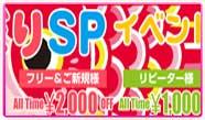 【恋のぼりSPイベント】を開催中の新橋『プリン』新規フリーは2000円OFF会員リピーターなら1000円OFF先着30名様だからお早目に!手抜きありません。安心してご利用ください。もちろん同店でもピン探割がご利用できちゃいます。「探検隊見た!」で1000円OFFお忘れなくッ!