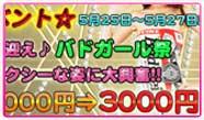 大塚『プリティーガール』は、コスプレイベントを開催衣装はセクシーなバドガール、今日が最終日なのでしっかり堪能しておきましょう!そして本日も公式ページにある「キーワード」を伝えると、トリプル回転がなんと2000円OFFの3000円で遊べちゃいますよッ♪