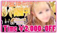 『新橋女学園』は、【SP夏フェスイベント】を開催中「HP見た」の一言で、ご新規フリーなら最大2000円OFF!手抜きなし、射精確実、そして女子若い。新橋の鉄板店ですもちろん同店でもピン探割がご利用できちゃいます。「探検隊見た!」で1000円OFFお忘れなくッ!