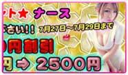 大塚『愛MAX』よりイベントが告知されました27日~29日まで【ナースコスプレイベント】を開催、開催は3日間と短いのでお見逃しのないように!そしてもちろんイベント中も【感謝キャンペーン】やります公式ページのニュース欄に更新されるキーワードを受付時に伝えると、、、シングル3000円がオールタイム2000円(20分)に!
