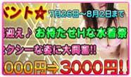 大塚『プリティーガール』よりイベントのお知らせです7月26日~8月2日までコスプレイベント【お待たせHな水着祭】を開催水着を見るとやっぱり夏を感じますよねぇ、ビキニギャルと遊んでおかないと夏を越せませんっ公式ページにある「キーワード」を伝えると、トリプル回転が3000円の大特価になっちゃうので是非ご利用を!