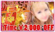 『新橋女学園』、徹底教育された女の子がお出迎えただいま【2018 SHINBASHIクリスマスパーティー】開催中につき「HP見た」の一言でフリー&新規なら2000円OFF。会員&リピーターは1000円OFF。もちろん同店でもピン探割がご利用できちゃいます。「探検隊見た!」で1000円OFFお忘れなくッ!