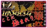 藤沢『アイドルポケット』は、【極嬢祭】を開催中コースは30分限定、15時~3999円、18時~4999円、21時~5999円、指名は+2000円見ればわかるこの激安価格、そしてイベントの名の通り極嬢揃い!未経験のピュアな新人「七瀬」ちゃんをお得にお味見するチャンスでもありますッ!出勤は19時から!