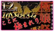 藤沢『アイドルポケット』の【極嬢祭】は本日終了平成最後の12月にドカンとやってきた超ド級のイベントコースは30分限定、15時~3999円、18時~4999円、21時~5999円、指名は+2000円誰と遊ぶかなんて迷ってる暇はありません、とにかく足を運びましょう!!