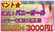 大塚『プリティーガール』は、ただいまコスプレイベントを開催中明日16日までプリティーな女の子達がセクシーな【バニーガール】でお出迎え♪新人も入店してるみたいですし、トリプル回転ならお味見できちゃうかも、、、公式ページのキーワードを伝えれば、通常5000円のトリプル回転が2000円OFFの3000円ポッキリ!