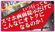 川崎『ブルギャル』は、ただいま緊急企画を開催中公式ページにある上記を画像を提示するだけで、初めて遊ぶ女の子は指名料が無料!そして3回転バリューコースがオールタイム7000円!!さらに、遊んだかた全員にお得な割引券をプレゼント!25日のイベント日以外は、2月末まで休まず開催してるので行かなきゃ損しますよッ!