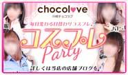 水曜日の『チョコラブ』よろしく!