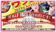 月曜日の川崎『ブルギャル』は、【ワンコインキャンペーン】を開催初めて遊ぶ女の子に限り指名料が100円になっちゃう激アツDAYなんですが、、、今日はさらに特大ゲリラ企画が発動!公式ページのNEWS画面、または公式ブログの提示で超激安で遊べちゃいますよッ!!