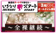木曜日の川崎『ブルギャル』は、【いきなりスタート】を開催受付で「いきなり」と言うだけで、女の子が全裸でお出迎え、しかもオールタイム!そして24日までサプライズ企画が発動中!!公式ページの画面提示で、オールタイム初指名無料!もしくはチャレンジバリューがオールタイム7000円!さてさてどちらを選ぶか、、、オキニを探すなら断然3回転のチャレンジバリューでしょ!