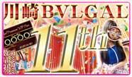 川崎『ブルギャル』、今日はお待ちかねのBIGイベント!【生誕祭】の開催という事もあり今日は特別ですッ最安4000円からの爆安料金、そして衣装はもちろん大好評のビキニ×Tバック!そしていつも貰える割引チケットに加え、生誕祭で特別チケットと引き換えられるチケットも配布!まだ会員になっていない方は、今日会員になっておく事を強くオススメしますッ!
