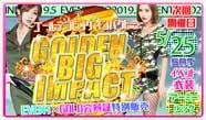 本日の荻窪『ナックファイブ』は、【GOLDEN BIG IMPACT】を開催オープン~3980円、18時~4980円で遊べちゃう衝撃のプライス!そしてGOLD会員証も4000円にて販売、衣装も特別にアーミールックでお出迎え♪今日はナックでエッチなサバイバル、これで決まりですッ!!