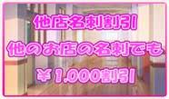 日暮里『グロワール』他店の名刺持参で1000円割引。どのお店のどの娘でも、1000円OFFにて買い取らせていただきます。週末につき元気な下町娘が大集合。さぁ今日はどの子で遊びましょう。日暮里の穴場へいらっしゃいませー!