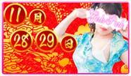 五反田『ガールズパーク』今週末の28日、29日はチャイナパーティーを開催!中華4000年の歴史を紡ぐ正装にして清楚なエロ衣装。体のラインがバッチリわかるので、着る者のスタイルを選びますが、着こなせたときの美しさは右に出るものはなし。先着で100円クジの参加も可能。1等はなんと1000万円!?それってホント??