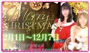 五反田『ハイエボ』今年もこの季節がやってきました。あわてんぼうのサンタクロース。ちょっぴり早めのクリスマス。エボクリスマス2019の開催決定です。イベント開始は12月1日、終わりは7日。期間中は可愛いサンタコスに割チケプレゼント。さらに指名料半額の1000円で、複数指名が可能なんです!!自分へのご褒美にオキニだらけの花びら回転、いかがでしょうか?スケジュール帳にメモしておいてくださいね。