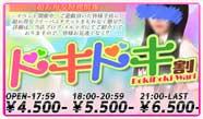 川崎『チョコラブ』今日もドキドキ割開催中です!冬の新人&非公開嬢多数で、来客の数だけ奇跡が起きる。フリー宣言、シートで待つドキドキ感っ!最近ドキドキしてますか?ドキドキしたくなったら川崎までお越しください。