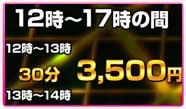 横浜『ギンギン女学園』期間限定、5000円打ち止めイベントを開催中!オープン3500円を皮切りに500円つづUPして、15時以降は天井5000円。料金はサゲサゲだけど、女の子たちはアゲアゲです。チンポギンギンにして楽しみましょう!