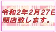 高円寺『ベビードール』なんということでしょう。。。閉店するそうです。2月27日をもって高円寺での歴史に幕を打つようです。やはり目の前の居酒屋が邪魔だったのでしょうか。。こんちきしょー!!女の子たちは練馬へ移籍するもよう。残り3日、最後の思い出をお楽しみください。。ぐすっ。。