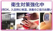 五反田『ハイパーエボリューション』ただいま3店舗合同にて営業中です。新型コロナウイルスの対策も抜かりありません。シート間には飛沫防止フィルムを設置、入店前にはアルコール消毒と検温。さらに手洗いうがい。もちろん女性もです。シート内にはアルコール除菌シートも用意されておりますので、気になる方は自分で拭き掃除をすることも可能。with コロナ。コロナと生きるピンサロ店。これが『ハイエボ』の新様式です。みなさま安心してご利用ください。
