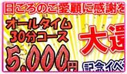 日暮里『グロワール』6月も開催継続です。オールタイム5000円ぽっきりの大還元祭、いつ何時に遊びにいってもフリー利用なら5000円ポッキリ。心優しい下町娘の丁寧なリップサービスをとくとご堪能ください。