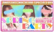 川崎『チョコラブ』6月も激安イベント継続決定。最安4000円~遊べるチョコパティー。エリア最安値でエリア最高級の女の子たちと遊べるチャンス!!営業時間は12時~20時迄。短縮営業になっておりますので、ご注意ください。