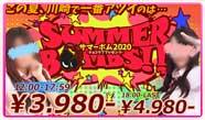 川崎『チョコラブ』この夏最大のフェスが開幕します。サマーボム2020、なんと先月までの最安値4000円をぶち破ってきました。アンダー4000円、地域差安値級のお値段、、、3980円~SSS級新人「幻影」ちゃんのお写真も公開されました。今日出勤中です。川崎の夏をアツくする。チョコラブのサマーボム、みなさんできるだけお早い時間にご利用ください。そのほうがお得ですから!!