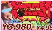 川崎『チョコラブ』ただいま夏のサマーボム営業開催中。地域最安値を更新する3980円をスタートに、どれだけ高くてもフリーなら4980円にてご案内。嬉しいことに新人さんもコンスタント入店しています。求人市場が鈍い中でこの入店率はさすがです。夏こそ川崎、チョコラブのサマーボム営業、今日も12時~ラストまで元気に開催中です。
