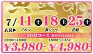 やってきました。週末のお約束、勝利への近道 荻窪ナックファイブ黄金祭のお時間です。4000円を下回る最安料金と、特別衣装、さらに手厚い割引プレゼントで贈るおもてなしイベント。今日の衣装は、えちの定番 ブルマ。そしてお値段は3980円+1000円のツープライス。もちろん会員特典ありでお土産のチケットも激アツです。週末土曜日開催とあって女の子はいつもより厚め。人気娘大集合につき、行列参加はマストですよ!!