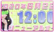 新生『ぐれふるっ』ただいまリニューアルイベント開催中です。新宿の子猫ちゃんが毎日12時~夜24時までキュートにスタンバイしています。まだ池袋に慣れてないからちょっと緊張していますけど、それもまた可愛いところ。オープンから18時までは4500円18時~ラストまでは5500円うれしいツープライス営業です。ぜひこの機会に可愛い子猫と仲良くなっちゃいましょう。