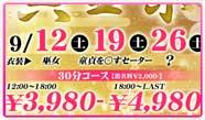 荻窪『ナックファイブ』本日は黄金祭を開催。会員証発売を記念して同時に開催される激安イベント。激安で抜いて、次回以降のお得も買えるという週末恒例の人気イベントである。3980円の最安スタート、高くても4980円というツープライス!衣装はイベント毎に変わるSP版、今日は「童貞を殺すセーター」さらに来店者全員にお得チケットのプレゼント付き!しかも連休初日とあって人気メン大集合!この日遊ばずしていつ遊ぶ、、、そう今でしょ!!!!!それでは皆様、黄金祭で会いましょう。