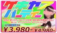 川崎『チョコラブ』毎日が激安ターイム!!先月までのサマーボムを引き継いで、残暑の9月もゲキヤスパーティーを開催!お値段最安3980円—なんと先月から据え置きです。つまり、ずっともっとお得っ!!地域最安値なのに女の子のレベルは高い!しかも期待の新人続々入店で、これもコロナの恩恵か!?川崎に着いたら真っ先にチェックすべきピンサロです。とりあえず写真見学から始めてください。