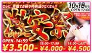 川崎『チョコラブ』今日はゲリライベント開催!地域最安値の激安タイム。その名も…激安祭を開催ですっ!!最安3500円!どれだけ高くても4500円!つまり5000円あればお釣りがでるっ!!人気メン大集合です。フリーで遊んでも満足率98%!オキニがいる方は気まずくならないようにちゃんと指名してくださいね。