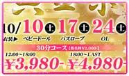 荻窪『ナックファイブ』本日は黄金祭を開催。会員証発売を記念して同時に開催される激安イベント。激安で抜いて、次回以降のお得も買えるという週末恒例の人気イベントだぞ!3980円の最安スタート、高くても4980円というツープライスの価格設定は週末ということを考えれば神プライス!衣装はイベント毎に変わるSP版、今日は湯上り美人のバスローブ。もちろんタオルの下は裸です!そして、もちろんあります。お得チケットのプレゼント。週末土曜日恒例、激アツイベント黄金祭。この日遊ばずしていつ遊ぶ、、、今日はナックで決まりです!