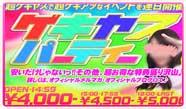 川崎『チョコラブ』毎日開催、激安パーティー!!地域最安値の4000円からスタートして、どれだけ遅くなっても5000円あれば若くてカワイイお女の子と裸になれます。しかもしかも、限定的に激安ゲリラも発動するからチェックが大変。コスプレも毎日変われば新人さんの入店もラッシュです。現場に行かないと出会えない奇跡もあります。まずはお写真見学から始めてください。