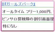 本日水曜日はガールズフェスの開催で、45分で女の子3人を試せちゃう、15分x15分x15分の45分が7000円、マンツーから3回転まで楽しめる五反田『ガールズパーク』最大の魅力は多回転を実現させる、在籍嬢の厚さ=人気嬢の多さ五反田『ガールズパーク』を上手に遊ぶための情報です。◆10:00~最終受付22:30◆前日18:30、当日は9時から「電話予約」ができちゃいます。◆店内は完全禁煙、性病検査にも真剣に取り組んでいます。お宝情報はツイッターhttps://twitter.com/GIRLSPARK_TOKYOからとっても可愛らしい新人「№32みかちゃん」15時から
