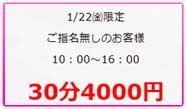 1月22日(金)限定10:00~16:00ご指名無しのお客様限定で30分4000円店頭で『ブログ割り』とお伝えください。今後、ブログ読者オンリーの割引を予定とのこと大和ピンサロの代名詞「プレイステージ」のエロさとおもてなしを是非S級のルックスに、S級のおもてなし濃厚な時間をお約束「早川」さん10時からあふれ出すFカップ、上品な色気に大興奮「高田」さん10時から献身的なプレイに大満足、セクシーボディ「内海さん」10時から可愛くてめちゃくちゃエロい「阿部」さんが18時から